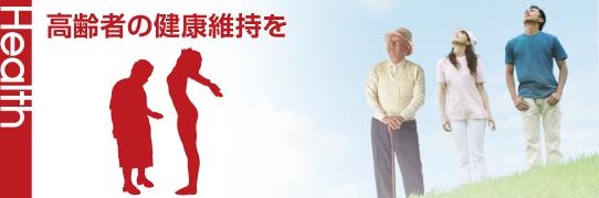 高齢者の健康維持を