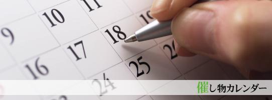 催し物カレンダー