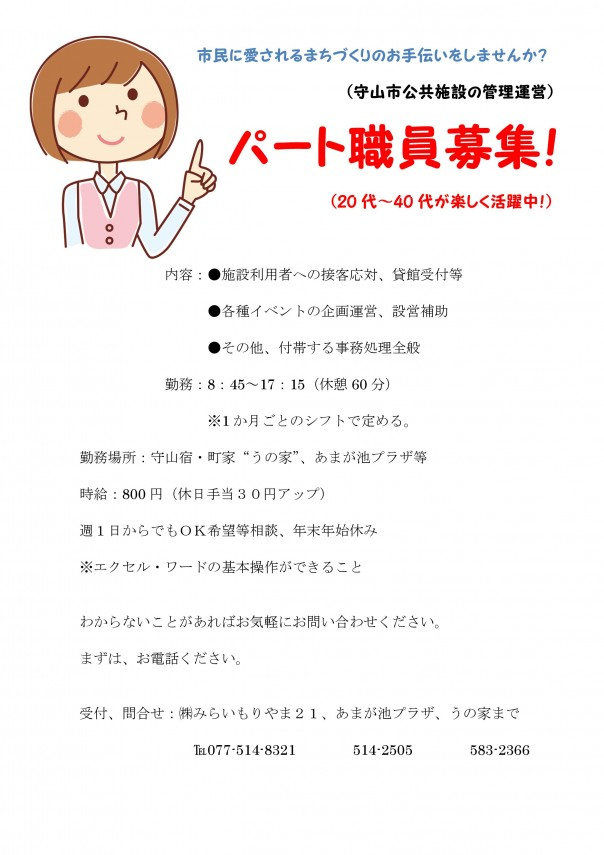 Microsoft Word - パート求人募集1docx (4)