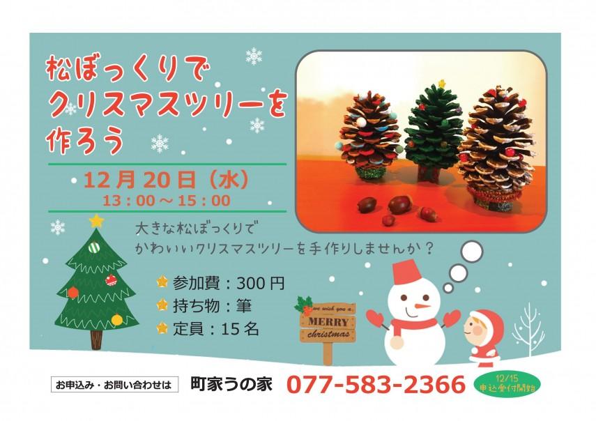 松ぼっくりクリスマスツリー