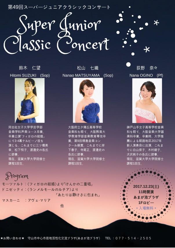 第49回スーパージュニアクラシックコンサート(荻野奈々・鈴木仁望・松山七織