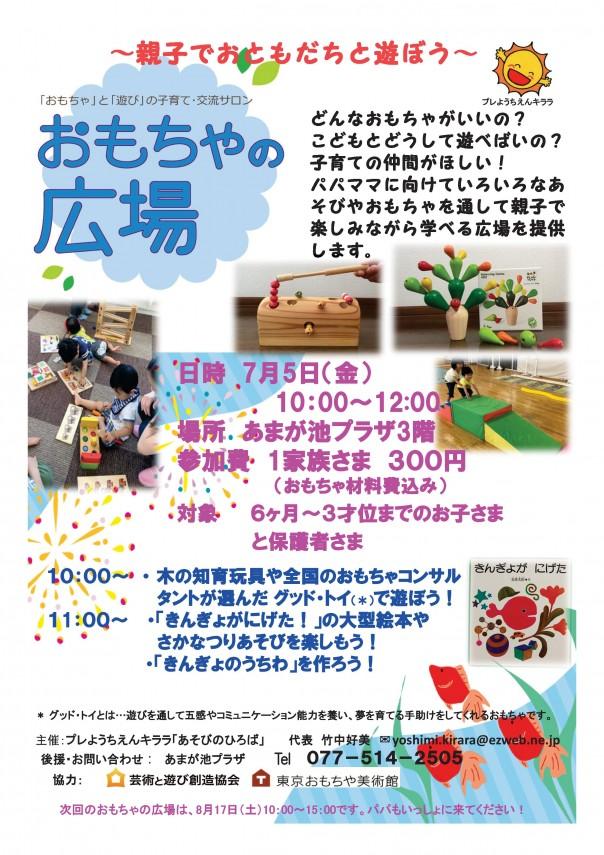 おもちゃの広場チラシ2019.7.5