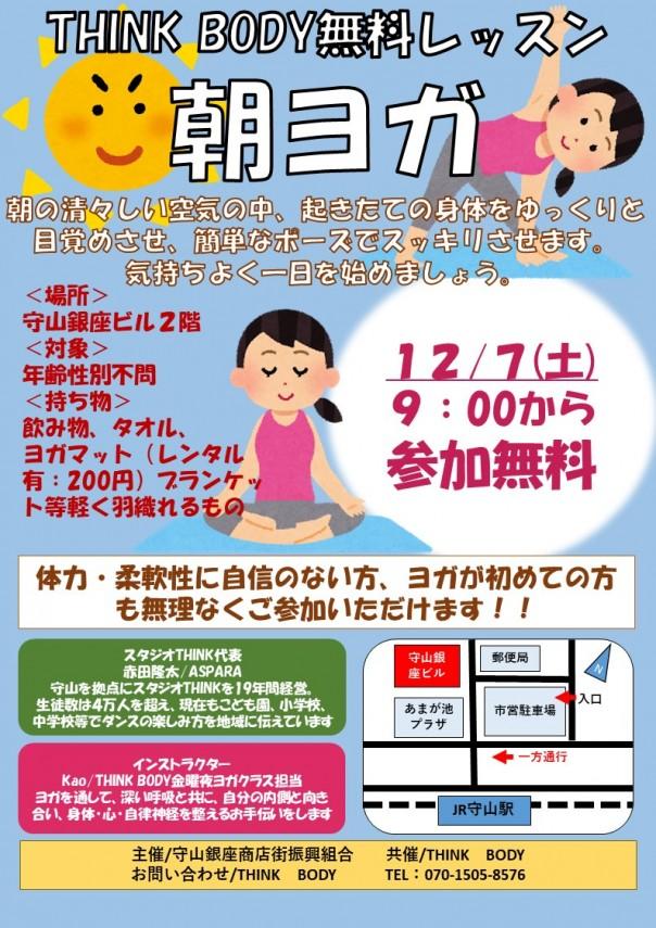 12月分(朝ヨガ)