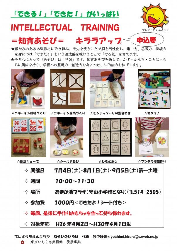 キララアップ2020・7~ (003)