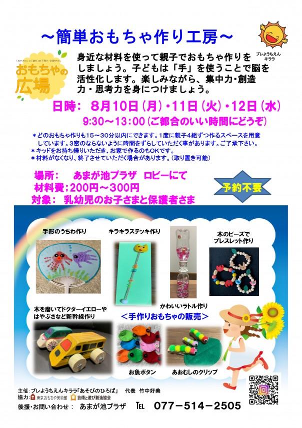おもちゃ作り2020・8(印刷用)