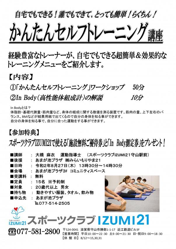 IZUMI21かんたんセルフトレーニングPOP