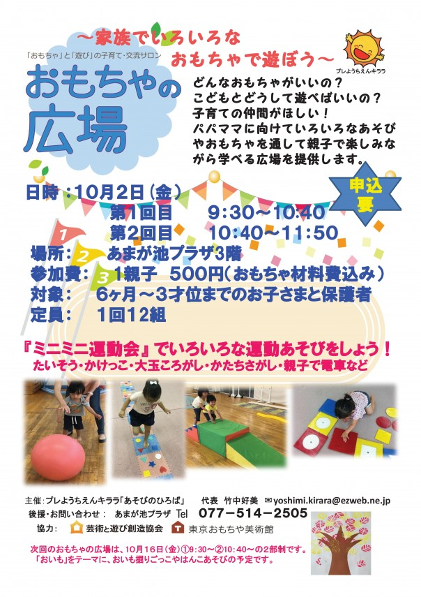 おもちゃの広場チラシ2020-10-02