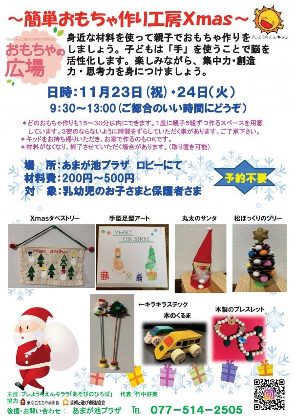 おもちゃ作り工房2020.11.23.24