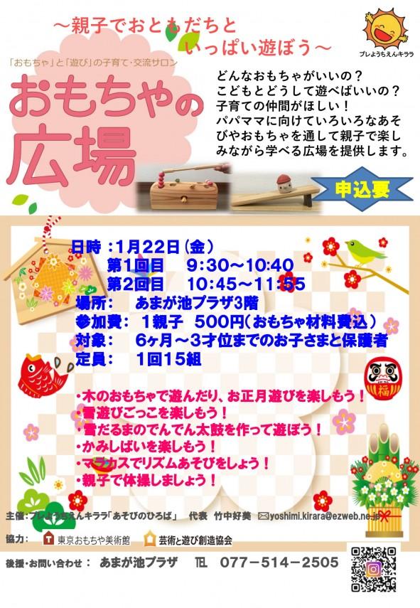 おもちゃの広場1.22-2-1