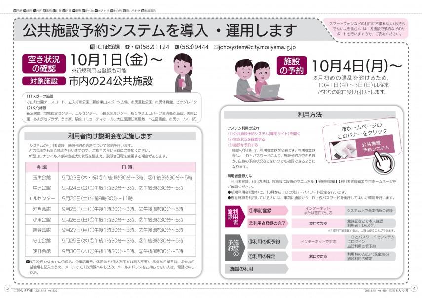 【9月15日号】公共施設予約システム-1