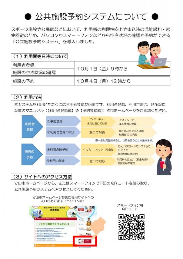 10月1日~配布チラシ_page-0001 (1)